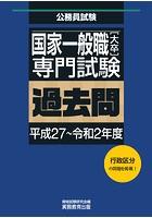 国家一般職[大卒]専門試験 過去問 (平成27〜令和2年度)