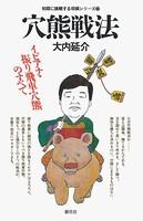 初段に挑戦する将棋シリーズ 穴熊戦法