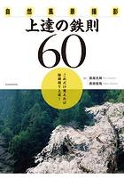 自然風景撮影 上達の鉄則60