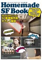 Homemade SF BOOK