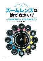 ズームレンズは捨てなさい!〜3万円単焦点レンズで世界を変える〜