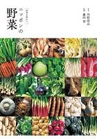 [四季を味わう]ニッポンの野菜