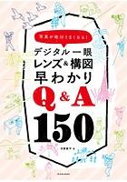 デジタル一眼 レンズ&構図早わかりQ&A150