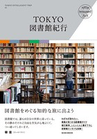 TOKYO図書館紀行