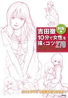 吉田徹10分で女性を描くコツ270 制服編
