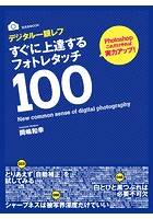 デジタル一眼レフすぐに上達するフォトレタッチ100