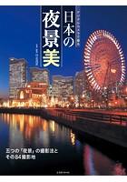 デジタルカメラで撮る 日本の夜景美
