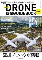 最新版ドローン空撮GUIDEBOOK