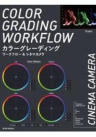 カラーグレーディングワークフロー&シネマカメラ