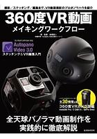 360度VR動画メイキングワークフロー