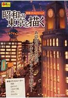 昭和の東京を描く 背景イラストテクニック