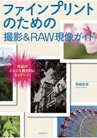 ファインプリントのための撮影&RAW現像ガイド