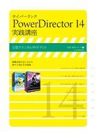 サイバーリンク PowerDirector