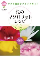 花のマクロフォトレシピ