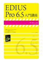 EDIUS Pro6.5入門講座