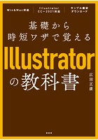 基礎から時短ワザで覚えるIllustratorの教科書
