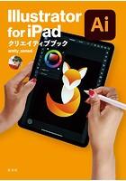 Illustrator for iPad クリエイティブブック