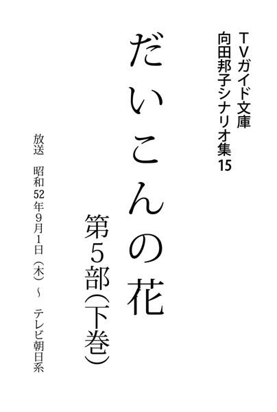 だいこんの花・第5部 下巻