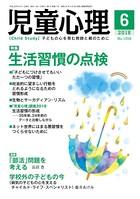 児童心理 2018年6月号