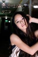 ソニン 艶色吐息【image.tvデジタル写真集】