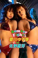 愛川ゆず季vs佐野夏芽 Bomber Fight!【image.tvデジタル写真集】