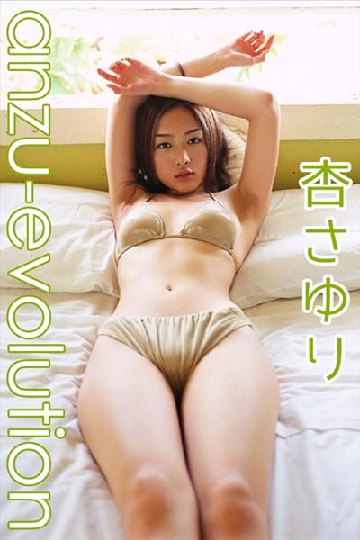杏さゆり anzu-evolution【image.tvデジタル写真集】