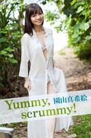 園山真希絵 Yummy,scrummy!【image.tvデジタル写真集】
