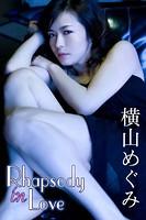 横山めぐみ Rhapsody in Love【image.tvデジタル写真集】