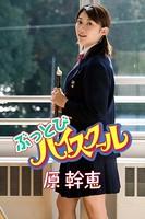 原幹恵 ぶっとびハイスクール【image.tvデジタル写真集】