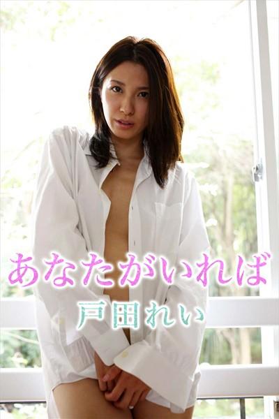 戸田れい あなたがいれば【image.tvデジタル写真集】