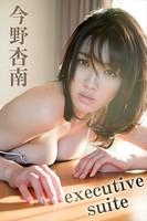 今野杏南 executive suite【image.tvデジタル写真集】