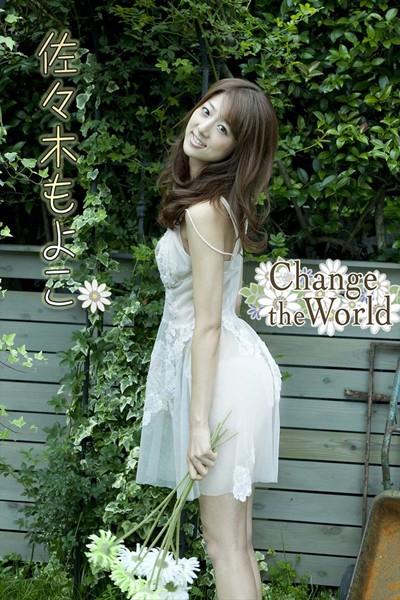 佐々木もよこ Change the World【image.tvデジタル写真集】