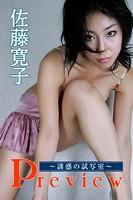 佐藤寛子 Preview【image.tvデジタル写真集】