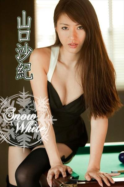 山口沙紀 Snow White【image.tvデジタル写真集】