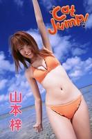 山本梓 Cat Jump!【image.tvデジタル写真集】