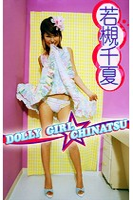 闍・讒サ蜊�螟� DOLLY GIRL笘�CHINATSU縲進mage.tv繝�繧ク繧ソ繝ォ蜀咏悄髮�縲�