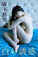 森下悠里 白い誘惑【image.tvデジタル写真集】