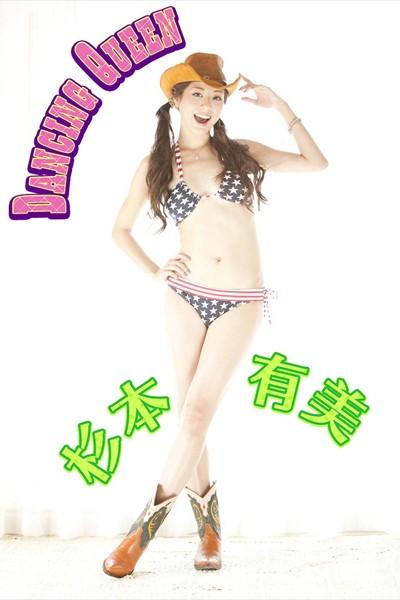 杉本有美 DANCING QUEEN【image.tvデジタル写真集】