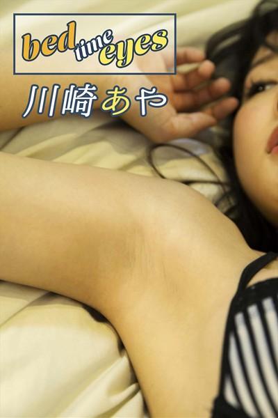 川崎あや bed time eyes【image.tvデジタル写真集】