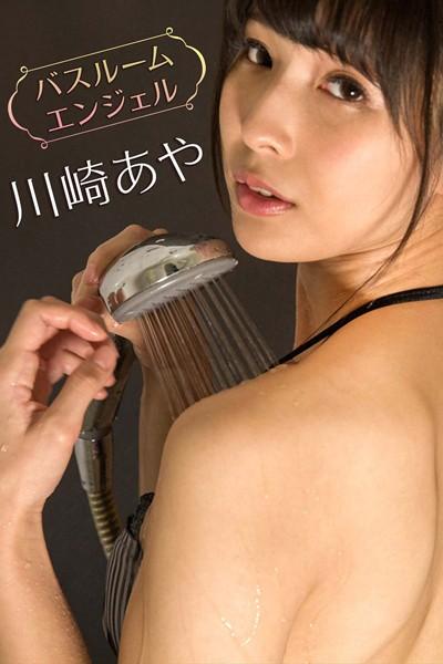 川崎あや バスルームエンジェル【image.tvデジタル写真集】