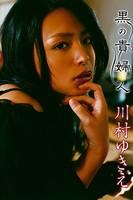 川村ゆきえ 黒の貴婦人【image.tvデジタル写真集】