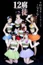 中野腐女シスターズ&腐男塾 12腐徒 Treasure Box !!!!!!【image.tvデジタル写真集】