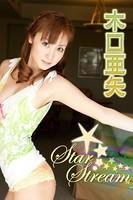 木口亜矢 Star Stream【image.tvデジタル写真集】