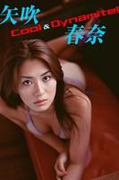 矢吹春奈 Cool&Dynamite!【image.tvデジタル写真集】