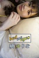 槇ゆりな bed time eyes【image.tvデジタル写真集】