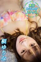 槇ゆりな 東京おでかけスナップ【image.tvデジタル写真集】