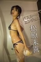 松原未喜 バスルーム・エンジェル【image.tvデジタル写真集】