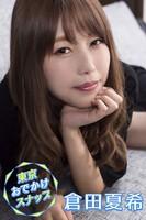 倉田夏希 東京おでかけスナップ【image.tvデジタル写真集】