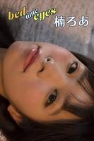楠ろあ bed time eyes【image.tvデジタル写真集】
