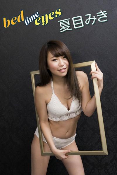 夏目みき bed time eyes【image.tvデジタル写真集】